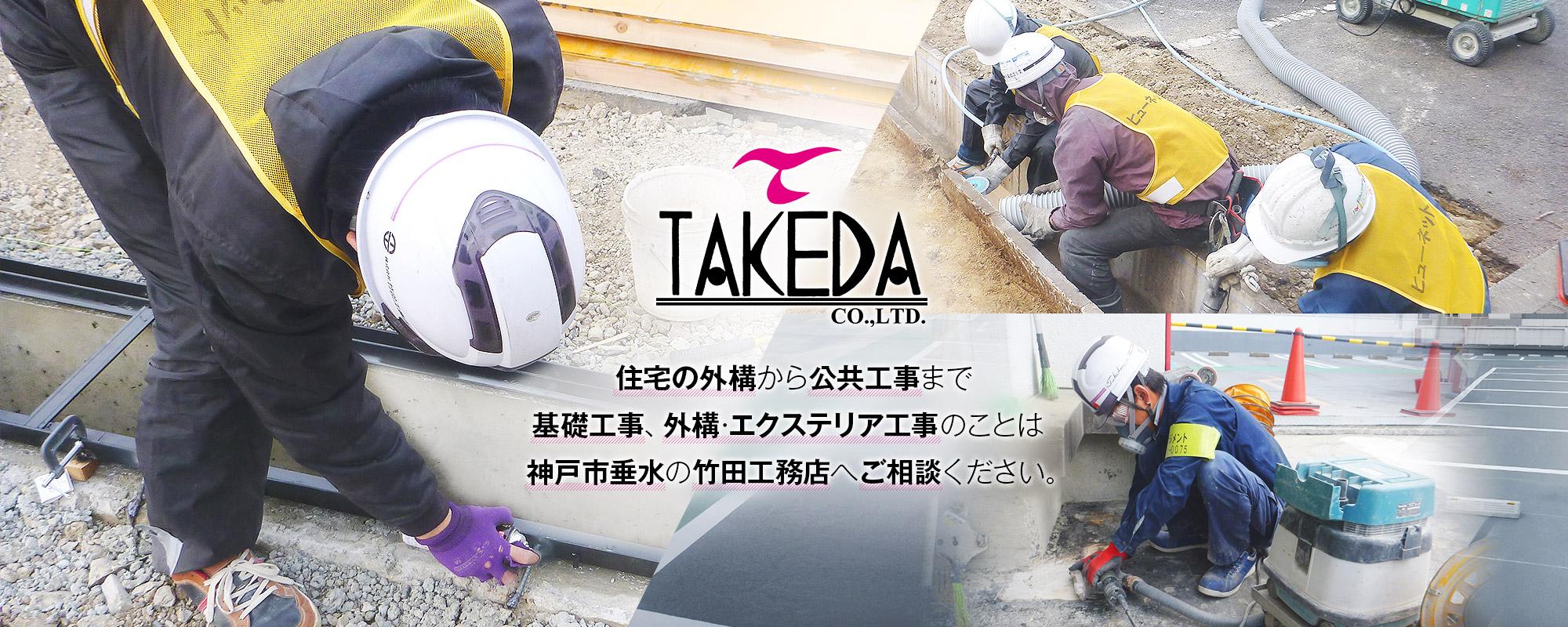 住宅の側溝から公共工事まで 基礎工事、外構・エクステリア工事のことは 神戸市垂水の竹田工務店へご相談ください。